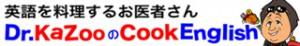 英語を料理するお医者さんDr.KaZooのCookEnglish